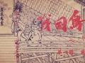 Sengoku Choujuu Giga: Kou / Карикатурные Упыри Сенгоку [ 1 серия ]