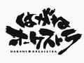 Hagane Orchestra / Steel Orchestra / Стальной оркестр [ 1 серия ]