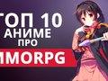 ТОП 10 аниме про попаданцев в ММОRPG (часть 1)