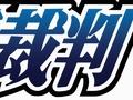 Gyakuten Saiban / Ace Attorney / Первоклассный адвокат [ 21 серия ]