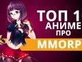 ТОП 10 аниме про попаданцев в ММОRPG (часть 2)