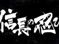 Смотреть Nobunaga no Shinobi / Ninja Girl & Samurai Master / Ниндзя Нобунаги [ 3 серия ]