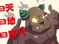 Bao ji Giangshou / КС мне в Ass - Нубы нагибаторы [ 10 серия ]