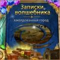 Записки волшебника. Заколдованный город | Флеш игры | Flash games | Загадки
