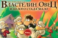 Свен – Властелин Овец. И целого стада мало | Флеш игры | Flash games | Бегалки