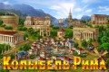 Колыбель Рима | Флеш игры | Flash games | Аркады