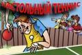 Настольный теннис | Флеш игры | Flash games | Аркады