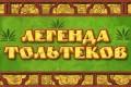 Легенда Тольтеков | Флеш игры | Flash games | Аркады