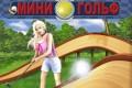 Мини-гольф | Флеш игры | Flash games | Аркады
