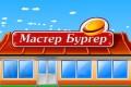 Мастер Бургер | Флеш игры | Flash games | Аркады