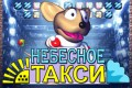 Небесное такси | Флеш игры | Flash games | Аркады