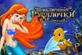 Приключения Русалочки и ее друзей | Флеш игры | Flash games | Детские