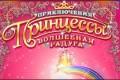 Приключения Принцессы. Волшебная радуга | Флеш игры | Flash games | Детские