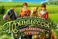 Приключения Принцессы. Королевский турнир | Флеш игры | Flash games | Детские