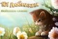 101 Любимчик. Забавные котята | Флеш игры | Flash games | Детские