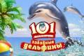 101 любимчик. Забавные дельфины | Флеш игры | Flash games | Детские