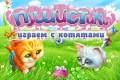 Пушистики. Играем с котятами | Флеш игры | Flash games | Детские