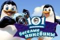 101 любимчик. Весёлые пингвины | Флеш игры | Flash games | Детские