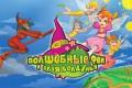 Волшебные феи и Злая Колдунья | Флеш игры | Flash games | Детские