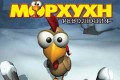 Морхухн. Революция | Флеш игры | Flash games | Морхухн