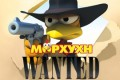 Морхухн: Wanted | Флеш игры | Flash games | Морхухн