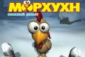 Морхухн. Снежный десант | Флеш игры | Flash games | Морхухн