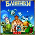 Башенки | Флеш игры | Flash games | Стрелялки