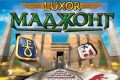 Маджонг Luxor | Флеш игры | Flash games | Маджонг