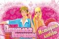 Стильные девчонки. История любви | Флеш игры | Flash games | Стильные девчонки