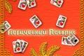 Логический пасьянс | Флеш игры | Flash games | Казино