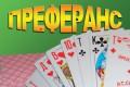 Преферанс | Флеш игры | Flash games | Казино