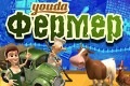 Youda Фермер | Флеш игры | Flash games | Симы
