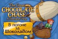 В погоне за Шоколадом | Флеш игры | Flash games | Симы