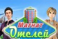 Магнат отелей | Флеш игры | Flash games | Симы