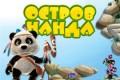Остров Нанда | Флеш игры | Flash games | Логические