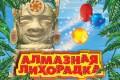 Алмазная лихорадка | Флеш игры | Flash games | Логические