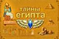 Тайны Египта | Флеш игры | Flash games | Логические