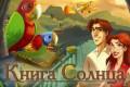 Книга Солнца | Флеш игры | Flash games | Логические