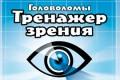 Головоломы. Тренажер зрения | Флеш игры | Flash games | Логические