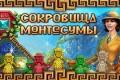 Сокровища Монтесумы | Флеш игры | Flash games | Логические