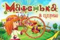 Машенька в цирке | Флеш игры | Flash games | Машенька