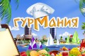 Гурмания | Флеш игры | Flash games | Симы