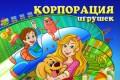Корпорация игрушек | Флеш игры | Flash games | Симы