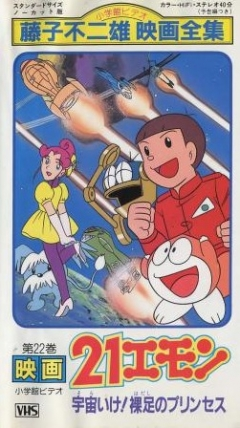21-Emon: To Space! The Barefoot Princess, 21 Emon Uchuu ike! Hadashi no Princess, 21 Эмон (фильм, 1992), аниме, anime, анимэ