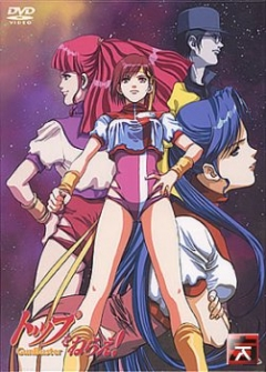 Aim for the Top! Gunbuster, Top o Nerae! Gunbuster, Ганбастер: Дотянись до неба, аниме, anime, анимэ