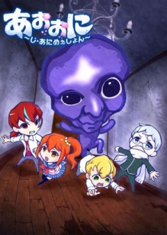 Ao Oni: The Animation, Ao Oni The Animation, Синий демон, аниме, anime, анимэ