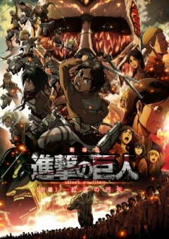 Attack on Titan - The Movie, Gekijouban Shingeki no Kyojin, Вторжение гигантов фильм, аниме, anime, анимэ