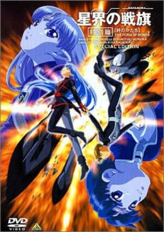 Banner of the Stars Movie, Seikai no Senki Special, Звёздный Флаг - Фильм, аниме, anime, анимэ