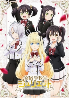 Boarding School Juliet, Kishuku Gakkou no Juliet, Джульетта из школы-интерната, Kishukugakkou no Juliet, аниме, anime