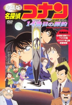 Case Closed: The Fourteenth Target, Meitantei Conan: 14 Banme no Target, Детектив Конан (фильм 02), аниме, anime, анимэ